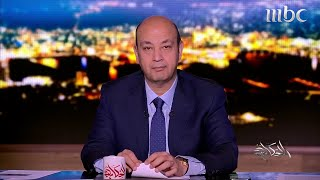 """عمرو أديب يعلق على الراتب الشهري لـ """"محمد صلاح"""" : أنا أعتبر فقير جنبك يا صلاح !"""