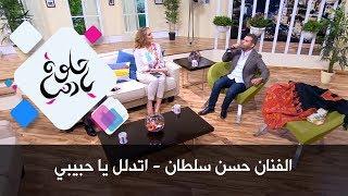 الفنان حسن سلطان - اتدلل يا حبيبي