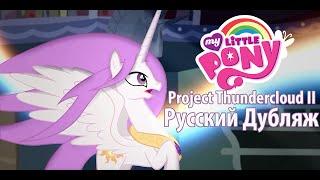 Project Thundercloud II - ShadowBox [ДУБЛЯЖ] (My Little Pony fan animation) [АНИМАЦИЯ ПРО ПОНИ]
