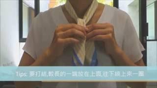 「[Dawn-教學] 絲巾→領巾基礎打法
