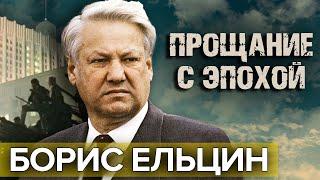 Фото Борис Ельцин. Прощание с эпохой   Документальное кино Леонида Млечина
