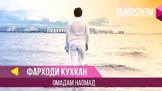 Фарходи Кухкан - Омадам наомад / Farhodi Kuhkan - Omadam Naomad (2013)