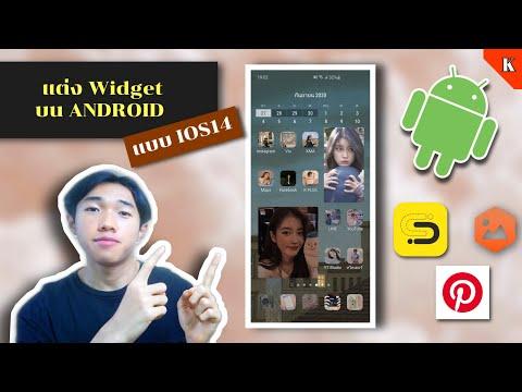 แต่ง Widget และ ICON APP บน Android ง่ายๆ!!!! [IOS 14 on Android] aesthetic | KAYIAM