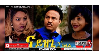 HDMONA - Coming Soon - ናይዝጊ-2  ብ ዳኒኤል ጂጂ Nayzghi-2 by Daniel JIJI - New Eritrean Movie 2018