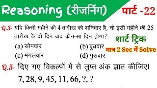 Reasoning (रीजनिंग)//Part-22//For-RAILWAY NTPC, GROUP D, SSC CGL, CHSL, MTS, BANK & ALL EXAMS