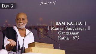 Day 3 - Manas Gangasagar   Ram Katha 856 - Gangasagar   01/03/2021   Morari Bapu