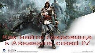 Assasin Creed 4 #2 Как заработать много реалов?