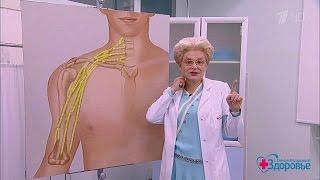 Здоровье. Онемение руки. Диагностика илечение. (05.02.2017)