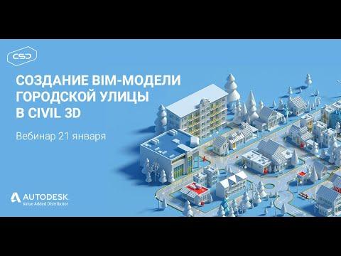 Вебинар «Создание BIM-модели городской улицы в Civil 3D»