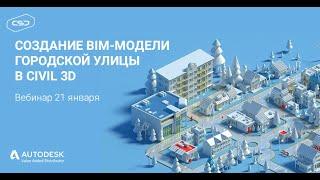 Вебинар «Создание B M-модели городской улицы в Civil 3D»