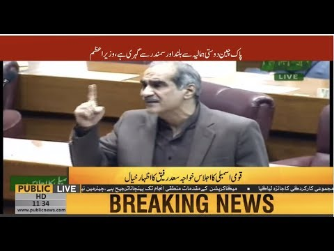Khawaja Saad Rafique's Speech in National Assembly today session  | 23 November 2018
