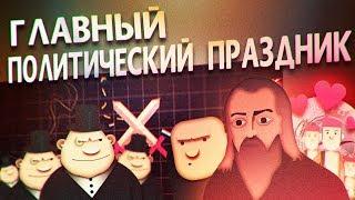 День Святого Валентина - главный политический праздник!