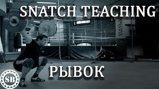 Teaching the SNATCH. Рывок штанги /S.BONDARENKO (Weightlifting & CrossFit)