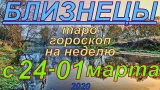 ГОРОСКОП БЛИЗНЕЦЫ С 24 ФЕВРАЛЯ ПО 01 МАРТА.2020