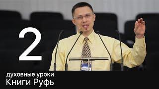 2 Алексей Прокопенко, Духовные уроки Книги Руфь