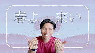 アイズディーンが松任谷由実の「春よ、来い」を歌ってみたらこうなった|Yumi Matsutoya|J-pop|Cover