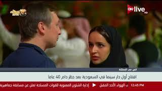 افتتاح أول دار سينما في السعودية بعد حظر دام 40 عاما وتبدأ العروض الجماهيرية يوم الجمعة