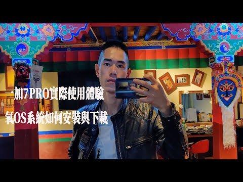 【旅居西藏TRAVELING IN TIBET】免費分期買的OnePlus 7 Pro,經歷了一個禮拜到拉薩,氧OS下載與安裝。