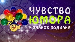 Чувство ЮМОРА у знаков зодиака