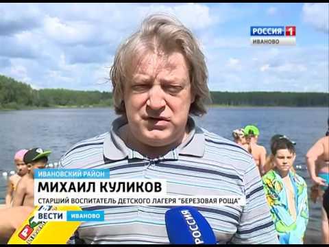 Проверка детских летних лагерей в Ивановской области Сюжет от 24.06.2016