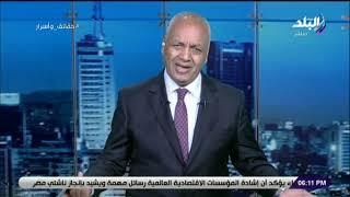حقائق واسرار مع مصطفى بكرى | الحلقة الكاملة 22-8-2019
