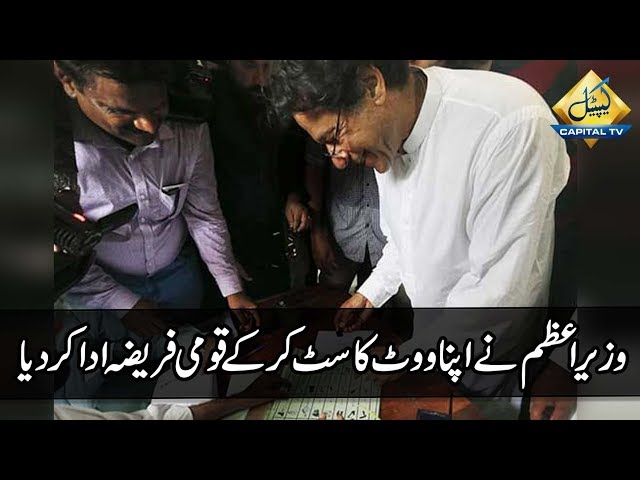 CapitalTV; PM Imran Khan casts his vote
