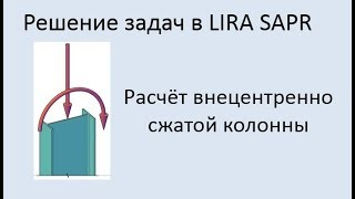 Расчёт внецентренно нагруженной колонны сплошного сечения в Lira Sapr
