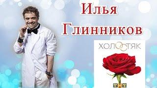 Знакомьтесь! Новый герой шоу ХОЛОСТЯК -Илья Глинников