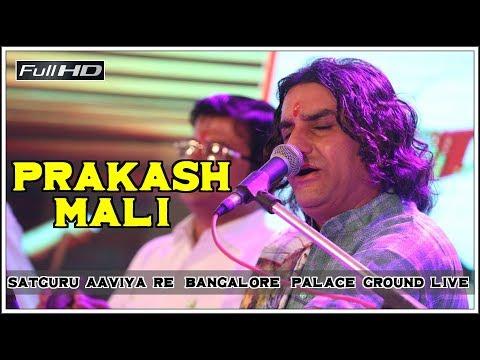 Prakash Mali 2018 New Live Bhajan   Satguru Aaviya Re Guru Mahima   Bangalore Live   