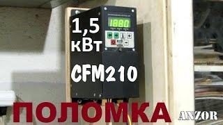 Заглючил частотный преобразователь CFM210 1,5кВт(Частотник заглючи, гриндер не работает, а без него я в мастерской как без рук. Отправил на ремонт в АС Привод..., 2016-02-25T18:13:32.000Z)