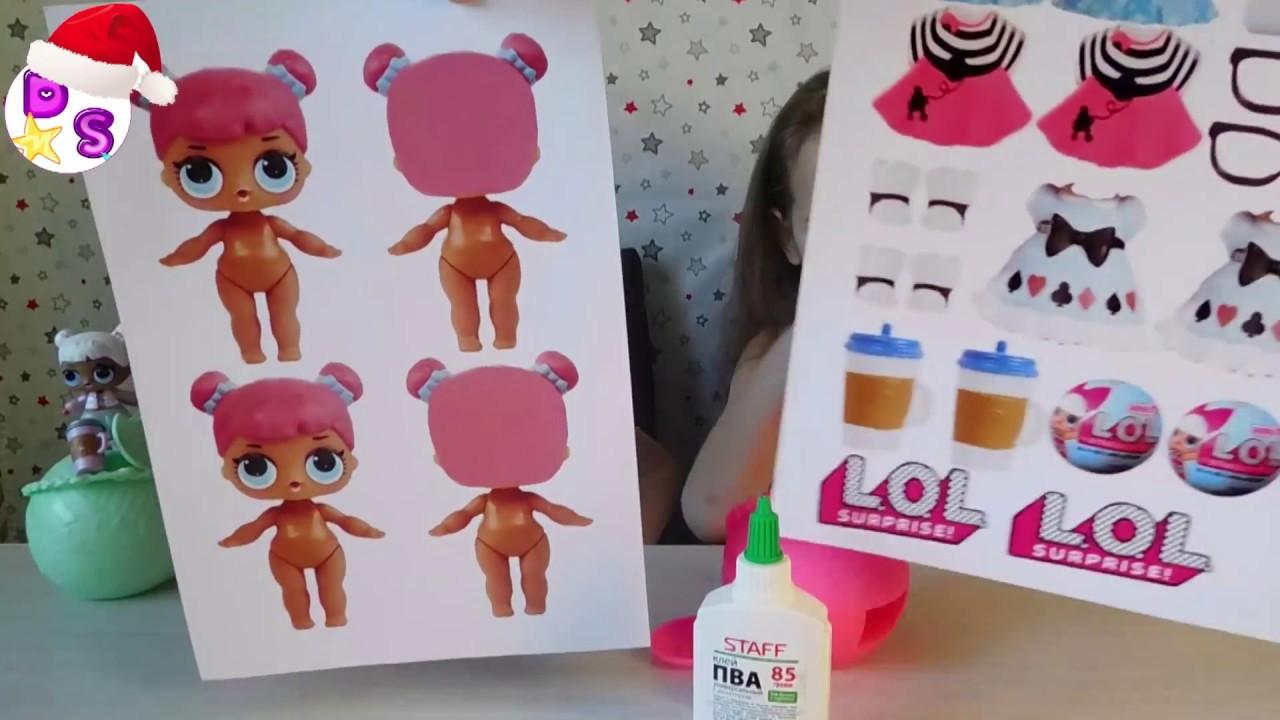 делаем куклу из бумаги новые бумажные лол