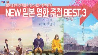 일본 영화 베스트 3 !!! 일본 특유의 잔잔한 갬성을…