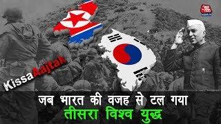 जब भारत की वजह से टल गया तीसरा विश्व युद्ध   North Korea And South Korea War History