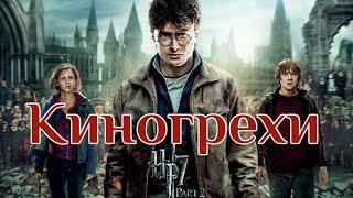 Киногрехи - Гарри Поттер и дары смерти: Часть 2