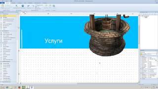 Создаем сайт с нуля! Видеоурок. Часть 4 Создаем шапку для сайта в WYSIWYG Web Builder