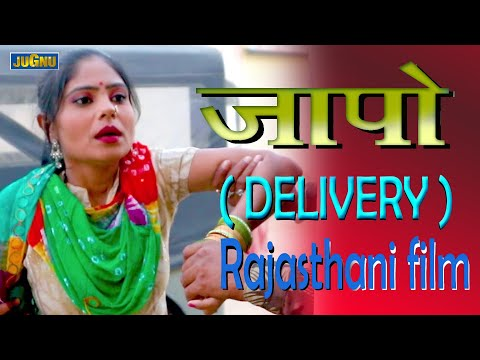Latest Superhit Movie // जापो  (delivery )// A Real Story / Rajasthani  hits movie 4 u //short movie
