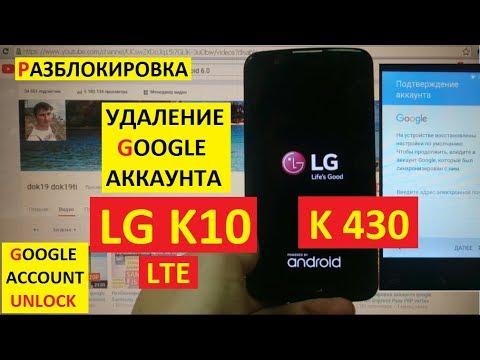 Разблокировка аккаунта Google LG K10 LTE K430ds