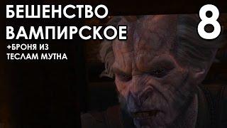 Прохождение Ведьмак 3 Кровь и Вино #8 БРОНЯ ИЗ ТЕСЛАМ МУТНА И ОТЗВУК [НА СМЕРТЬ!]