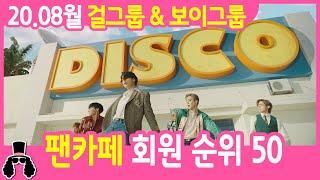 걸그룹 팬카페  & 보이그룹 팬카페 회원 순위 50 - 2020년 8월 ★ KPOP IDOL Grou…
