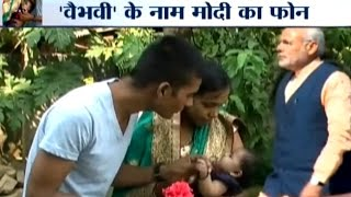 UP: PM Modi Gives Name to New Born Baby Girl of Mirzapur
