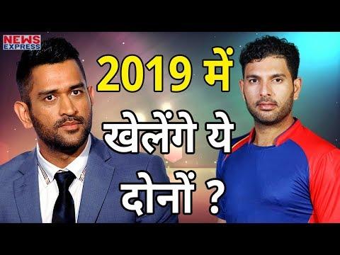 Chief Selector MSK Prasad ने Yuvi और Dhoni के 2019 World Cup में खेलने पर कही ये बात
