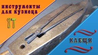 инструменты для кузнеца   клещи