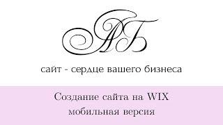 Создаем сайт на wix с нуля ч.2 Мобильная версия