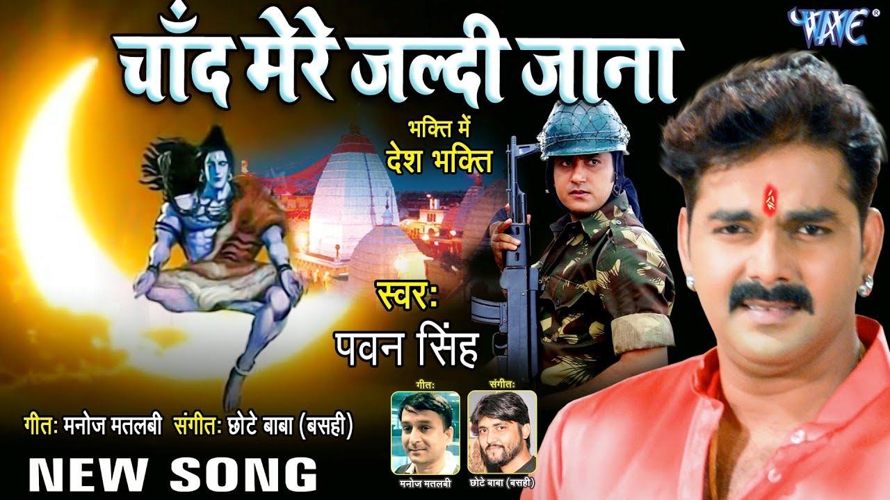 Jay Jay Jagatpati (Pawan Singh, Priyanka Singh, Mohini Pandey Priti) Bhojpuri Mp3 Song Download, Jay Jay Jagatpati (Pawan Singh, Priyanka Singh, Mohini Pandey Priti) mp3bihar.in, Jay Jay Jagatpati (Pawan Singh, Priyanka Singh, Mohini Pandey Priti) Full HD,MP4,3GP Download, Jay Jay Jagatpati (Pawan Singh, Priyanka Singh, Mohini Pandey Priti) Full HD Movie Mp3 Songs Download, Jay Jay Jagatpati (Pawan Singh, Priyanka Singh, Mohini Pandey Priti) Bhojpuri Mp3 Songs Free Download, Jay Jay Jagatpati (Pawan Singh, Priyanka Singh, Mohini Pandey Priti) Mp3 Songs 2018 , Jay Jay Jagatpati (Pawan Singh, Priyanka Singh, Mohini Pandey Priti) Mp3 Songs 2018 Full Song, Jay Jay Jagatpati (Pawan Singh, Priyanka Singh, Mohini Pandey Priti) Mp3 Songs 2018 Mp3 Songs 2018 2019, Jay Jay Jagatpati (Pawan Singh, Priyanka Singh, Mohini Pandey Priti) Mp3 Songs 2018 320 Kbps 128 Kbps Mp3 Songs Free Download - Mp3Bihar.In