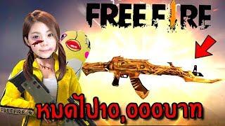 เติมเป็นหมื่นเพื่อปืนสีทอง | Free Fire