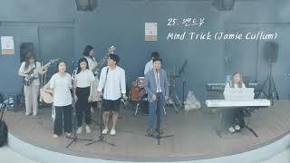 25. 밴드부 - Mind Trick (Jamie Cullum)