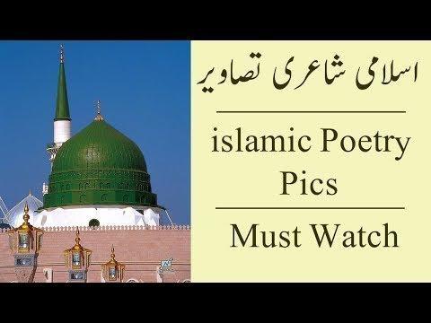 New Awesome Islamic Poetry In Urdu   Islamic Poetry Pics   Poetry About Islam  Muslim Poetry Islamic