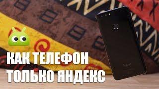 Опыт использования Яндекс телефона