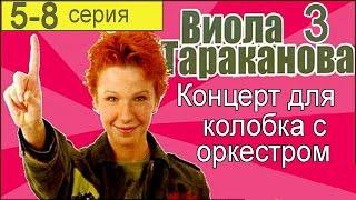 видео Виола Тараканова. В мире преступных страстей — Viola Tarakanova. V mire prestupnyh strastej (2004-2006) 1,2,3 сезоны Смотреть Сериал онлайн или Cкачать торрент бесплатно