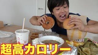 減量前の最後のご飯!!超高カロリージャンクフードを片っ端から大食いしてみた。